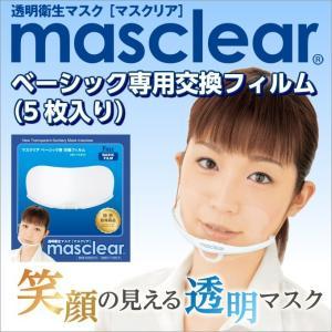 マスクリア ベーシック 用 交換フィルム (5枚入) M-FILM-5 / 透明衛生マスク|moveon-shop|07