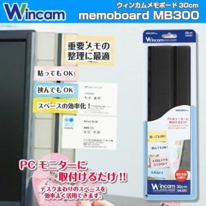 ウィンカム メモボード 30cm / MB300|moveon-shop|09