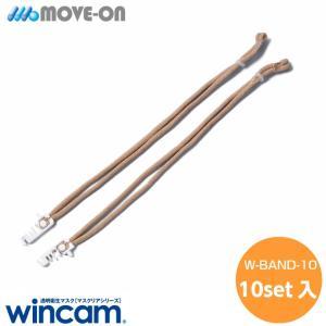 ウィンカム ベーシック 用 交換バンド (10set入)  W-BAND-10 / 透明衛生マスク|moveon-shop