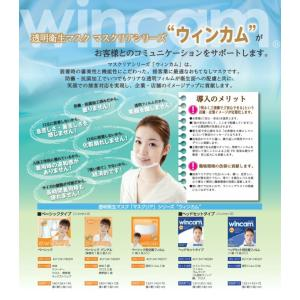 ウィンカム ベーシック 用 交換バンド (10set入)  W-BAND-10 / 透明衛生マスク|moveon-shop|03