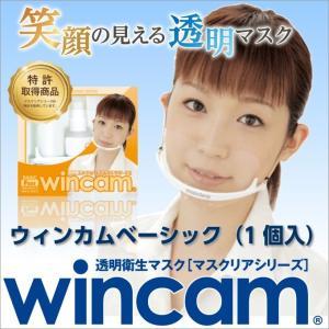 ウィンカム ベーシック (1個入) W-BASIC-1 / 透明衛生マスク|moveon-shop|07