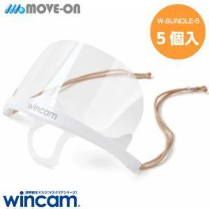ウィンカム ベーシックバンドル (5個入) W-BUNDLE-5 / 透明衛生マスク|moveon-shop