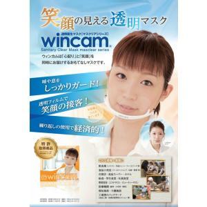 ウィンカム ベーシックバンドル (5個入) W-BUNDLE-5 / 透明衛生マスク|moveon-shop|06