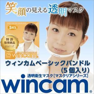 ウィンカム ベーシックバンドル (5個入) W-BUNDLE-5 / 透明衛生マスク|moveon-shop|07
