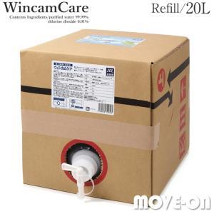 ウィンカムケア 詰替用BOX 20L|moveon-shop|02