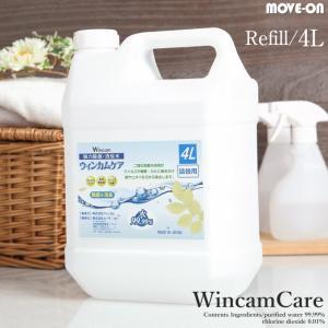 20%OFF 除菌 消臭 ウィンカムケア 詰替用ボトル 4L|moveon-shop