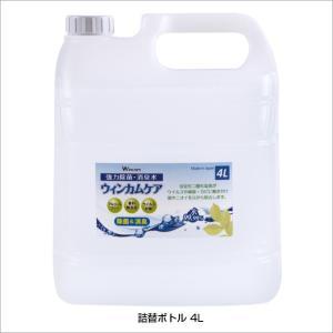 除菌 消臭 ウィンカムケア 詰替用ボトル 4L|moveon-shop|02