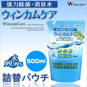 ウィンカムケア 詰替用パウチ 500ml|moveon-shop|05