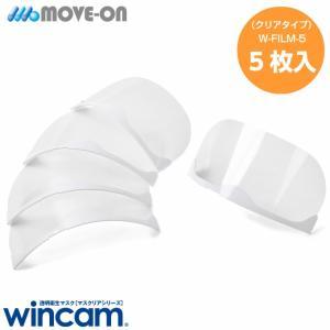 ウィンカム ベーシック 用 交換フィルム (5枚入)|moveon-shop