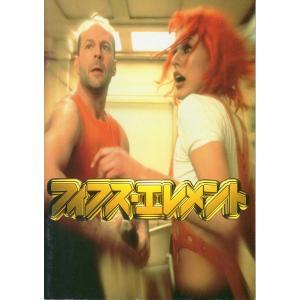 【映画パンフレット】『フィフス・エレメント』/1997年公開...