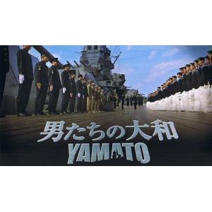 【映画パンフレット】『男たちの大和 YAMATO』/2006...