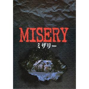 『ミザリー』(1990年公開、スティーヴン・キング原作、ジェームズ・カーン、キャシー・ベイツ)の映画...