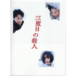 『三度目の殺人』(2017年公開、福山雅治、役所広司、広瀬すず)の映画パンフレットです。  【サイズ...
