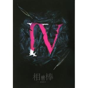 【映画パンフレット】『相棒 -劇場版IV- 首都クライシス ...