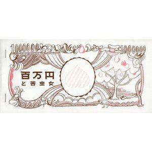 【映画パンフレット】『百万円と苦虫女』/2008年公開/蒼井優、森山未來
