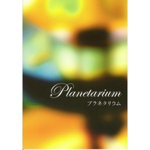 【映画パンフレット】『プラネタリウム』/2016年/ナタリー...