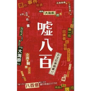 【映画パンフレット】『嘘八百』/2018年公開/中井貴一、佐...