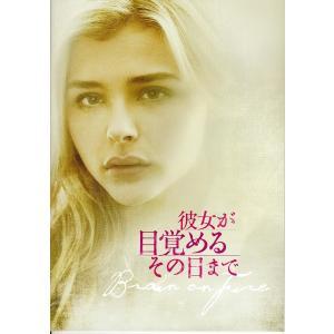【映画パンフレット】『彼女が目覚めるその日まで』/2016年...