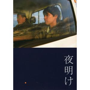 『夜明け』(2019年/柳楽優弥、YOUNG DAIS、鈴木常吉)の映画パンフレットです。  【サイ...