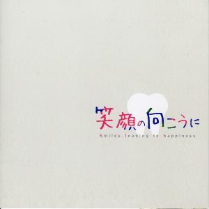『笑顔の向こうに』(2019年公開/高杉真宙、安田聖愛、辻本祐樹)の映画パンフレットです。  【サイ...