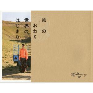 【映画パンフレット】旅のおわり世界のはじまり/2019年/前田敦子、染谷将太、柄本時生