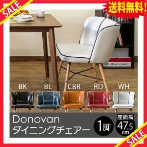 【送料無料】 即納 家具 喫茶店 美容室 レストラン おしゃれ椅子 送料0円   Donovan ダイニングチェア BK BL CBR RD WHの写真