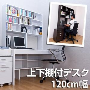【送料無料】 即納 家具 パソコンデスク 机 送料0円 上下棚付デスク 120幅 BR/WHの写真