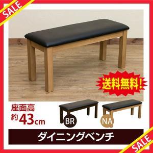 【送料無料】即納 家具 レトロ モダン シック 長椅子  送料0円  ダイニングベンチ BR NAの写真