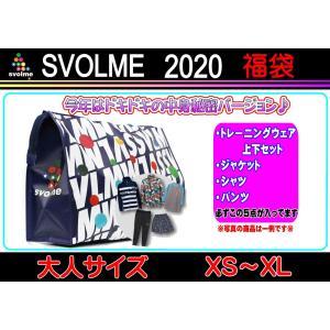 2020年 スボルメ SVOLME 福袋 大人サイズ 1194-58899 送料無料  数量限定 ス...