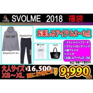 2018年 スボルメ SVOLME 福袋 大人サイズ 174...
