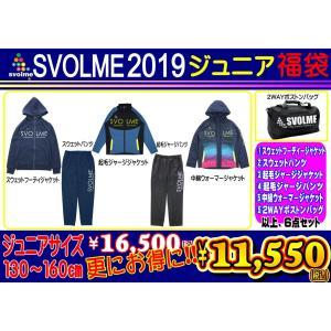 2019年 スボルメ SVOLME 福袋 ジュニアサイズ 184-28399 送料無料 数量限定