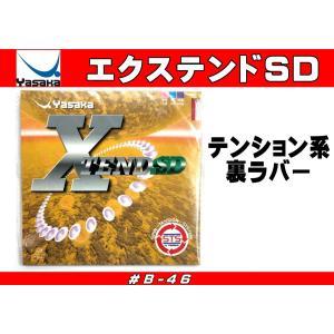 YASAKA ヤサカ 卓球ラバー XTEND SD  エクステンドSD  B-46  テンション系裏...