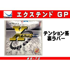 YASAKA ヤサカ 卓球ラバー XTEND GP  エクステンドGP  B-72  テンション系裏...
