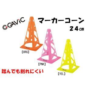 GAVIC(ガビック) マーカーコーン 24cm 1個売り コーン9インチ チームトレーニング GC...