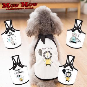 犬 服 犬服 小型犬用 Tシャツ タンクトップ どうぶつ かわいい おしゃれ ペット服 インスタ  ...