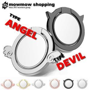スマホリング 天使と悪魔 アイリング スマホホルダー リングスタンド 落下防止 バンカーリング i-ring0002|mowmow0731