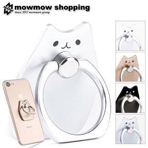 スマホリング 猫 かわいい アイリング スマホホルダー リングスタンド iphone 落下防止 バンカーリング  i-ring0003|mowmow0731