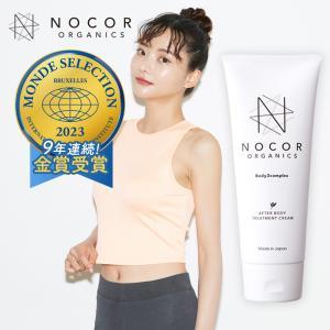 【クリーム単品】NOCOR ノコア アフターボディトリートメントクリーム150g