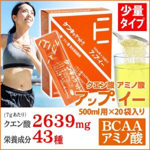 クエン酸 アミノ酸 スポーツ 健康 ドリンク 食品 粉末 20本入り|moyashimasenka-shop