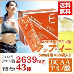 クエン酸 アミノ酸 スポーツ 健康 ドリンク 食品 粉末 60本入り|moyashimasenka-shop