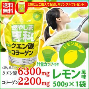 ダイエット ドリンク 食品 スポーツドリンク 粉末 コラーゲン クエン酸 レモン 500g 計量カップ