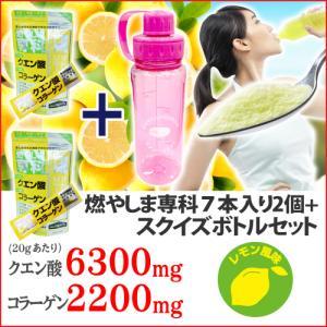 ダイエット ドリンク 食品 スポーツドリンク 粉末 コラーゲン クエン酸 レモン風味 10g7本入り×2個 オリジナルボトル付 送料無料|moyashimasenka-shop
