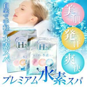 美肌 発汗 爽快 水素水 入浴剤 水素バス プレミアム水素スパ 35g×12包 送料無料|moyashimasenka-shop