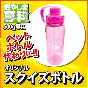 燃やしま専科 専用スクイズボトル|moyashimasenka-shop