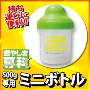 燃やしま専科 専用ミニボトル|moyashimasenka-shop