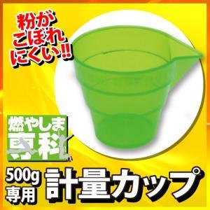 燃やしま専科 専用計量カップ|moyashimasenka-shop