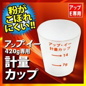アップ・イー 420g入り専用 計量カップ|moyashimasenka-shop