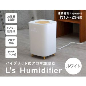 送料無料 ハイブリッド式 アロマ 加湿器 L's Humidifier エルズヒュミディファイア 大容量|moyashimasenka-shop