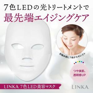 7色LED 美容マスク 送料無料 LED美容器 光エステ 光美容 美容マスク コラーゲン 毛穴 ハリ ツヤ 家庭用|moyashimasenka-shop