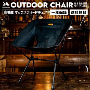 Mozambique(モザンビーク) アウトドア チェア キャンプ 椅子 折りたたみ 収納袋 コンパ...